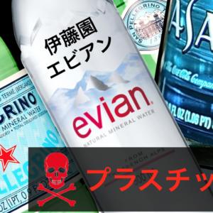 ミネラルウォーターにマイクロプラスチック混入が発覚! 日本にもあるあのブランドだ!