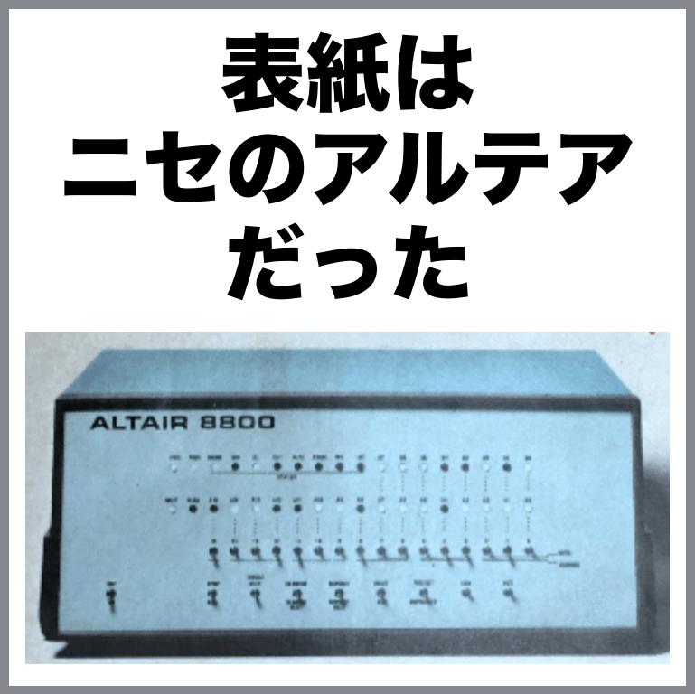 世界最初のマイコンを宣伝したジャーナルは「ニセのコンピュータ」が掲載された《1975年1月》