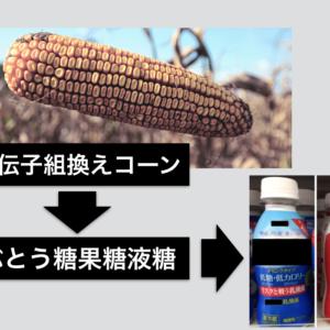 こわ〜い甘味料・砂糖の話: スクラロース,ブドウ糖果糖液糖,アスパルテーム