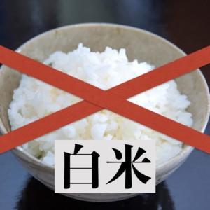 白米を1日に2杯以上食べると糖尿病のリスクが上がることが疫学調査で判明【日本人データあり】