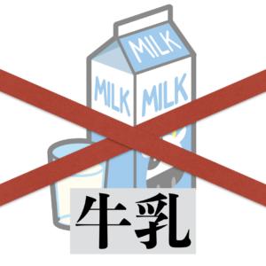 牛乳のカルシウムが吸収されにくい理由と体に悪いと言われる理由は?(子供の異常行動に関与?)