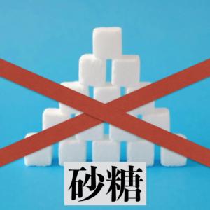 白砂糖はなぜ体に悪いと言われるの? なぜ糖尿病になる? 砂糖の代わりになる自然甘味料もご紹介【真弓定夫博士の小冊子より】