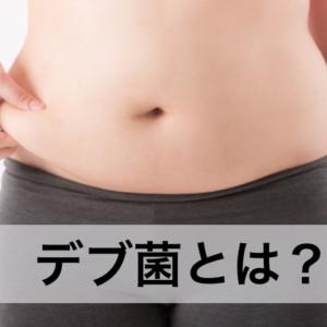 """太りやすい人は腸内の""""デブ菌""""をもっていた !? 簡単チェック法&撃退メニューを公開!【世界一受けたい授業】"""