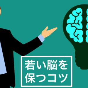 【吉報】健康な老人の脳は若者と同じくらい若い神経細胞が多かったことが判明!/若い脳を保つコツもご紹介《論文速報シリーズ》