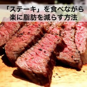 ステーキや牛丼を食べながら楽に脂肪を減らす方法! 伊達式や銅冶式ダイエットもご紹介【主治医が見つかる診療所】