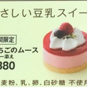 モスバーガーの小麦粉不使用ケーキ「いちごのムース」の感想/公式アプリのクーポン情報も(^^)
