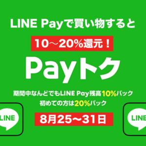LINE Pay 10〜20%オフキャンペーン(8月25~31日のみ)Payトクが有効な全店舗リスト