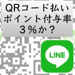 LINEはQRコード払いを利用するユーザーにポイント付与率3%上乗せの動き ♬