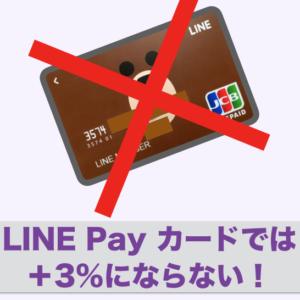 LINE Pay – 3.5%以上のポイントゲットが可能な店舗・全リスト(QR/バーコード支払い対応)