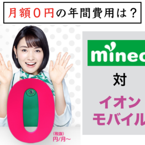 mineo 新ソフトバンク0円プランに入った場合の年間&半年費用はいくら?/イオンモバイルとの比較も