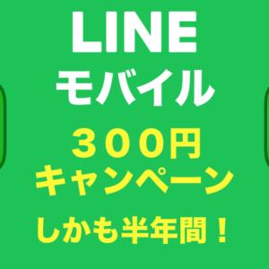 LINEモバイル(格安SIM)が900円引きキャンペーン(6ヵ月間)開始! 年間&半年料金はいくら?