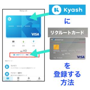 Kyashにリクルートカード登録してオートチャージ設定にする方法(iOS, Android版共通)