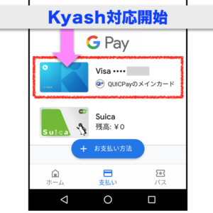 Kyashが10月9日からGoogle Payに対応! 登録方法を解説/初回利用で500円分のクーポンも