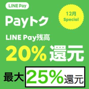 LINE Payはどこで使えるの?Payトクキャンペーン20〜25%還元を逃すな!