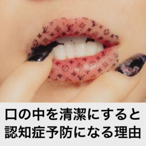 認知症予防ための口腔ケアの必要性/2019年版「歯」の新常識特集
