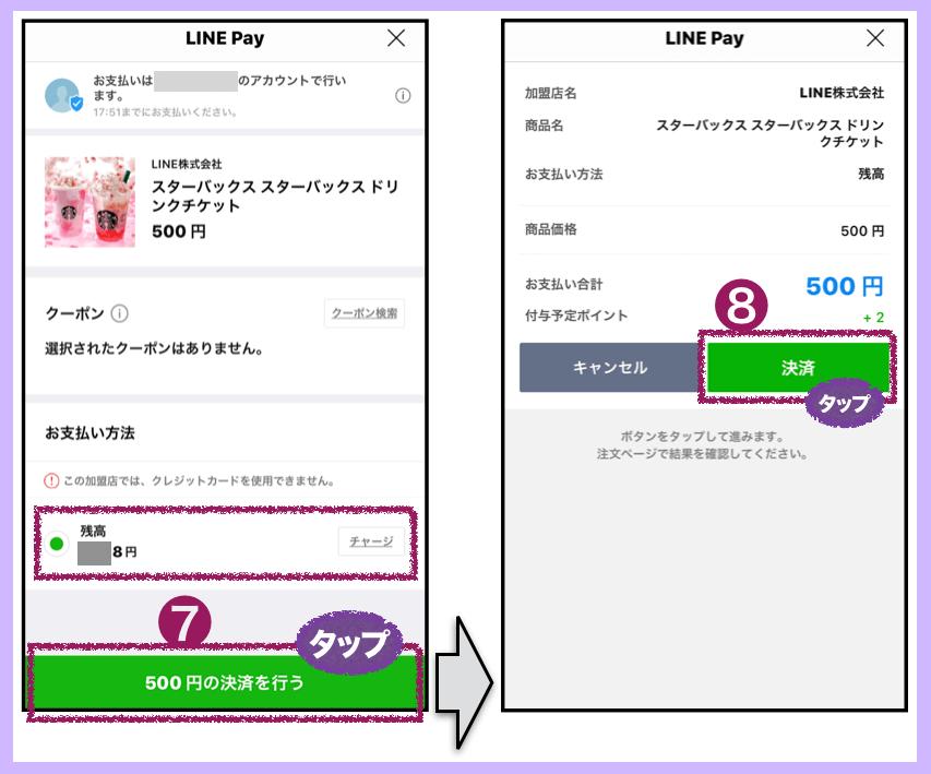 ギフト 支払い 方法 line