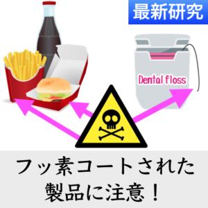 フッ素コーティングは危険!? フロス使用者の体内に有毒物質が蓄積していることが判明! (2019年米国研究)