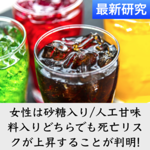 死亡リスクが人工甘味料より砂糖入り飲料のほうが高いことが判明! (2019年ハーバード大研究)