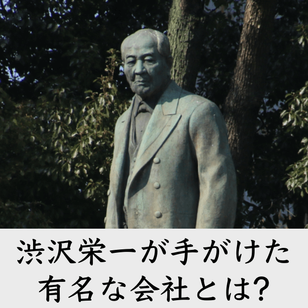 会社 渋沢 栄一
