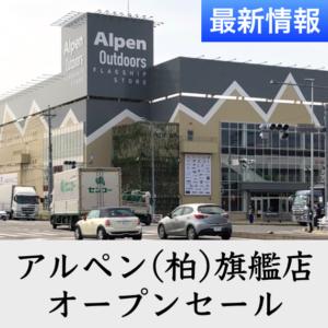 アルペン柏沼南店オープンセール(2019年4月19日〜) 車以外に行き方は?