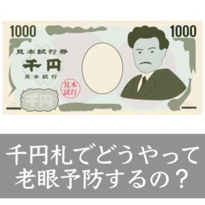 ガボールパッチを千円札でやる方法とは?【この差って何ですか?】2019年6月18日