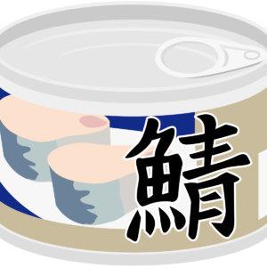 サバ缶のオメガ3は加熱しても分解しないの? 栄養成分・健康効果について徹底解説