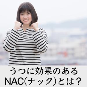 NAC (N-アセチルシステイン)はうつ(鬱)にも効果があり!?【科学的根拠・論文あり】