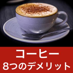 コーヒーは体に良い? 悪い? 8つのデメリットについて〔科学的根拠・論文引用あり〕