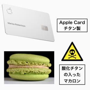 Apple Card(チタン製)はカッコイイがマカロンに入っているチタンは癌を引き起こしかねない!? (2019年最新研究)