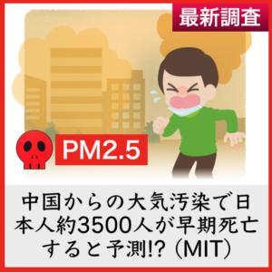 このまま中国の大気汚染が続くと約3500人が日本で早死にする!? (2019年MIT調査)