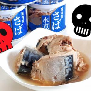 BPAフリーのサバ缶ではまだ危険!? 代わりにBPSが日本人の体内に蓄積していることが判明! 😔 – Seigoのツイート集【2月下旬】