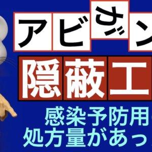 【動画】アビ〇ン隠蔽工作(その3) – 有効な処方量の3分の1しか使っていない!? 😔/医師のための感染予防用の処方量が決まっていた!