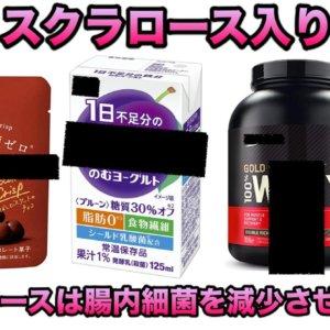 日本の食品は添加物だらけ〜 スクラロースは腸内細菌を減少させる!? 食品容器もヤバイ😔