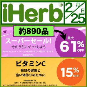 iHerb(アイハーブ) ビタミンC製品(約400品)が15%オフ‼️ 新規購入者モッピー経由で合計33%オフのチャンス! スーパーセールは61%オフから(約890品)【最新版2021年2月25日】